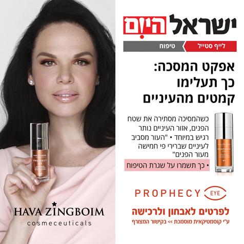 ישראל-היום- Prophecy eye