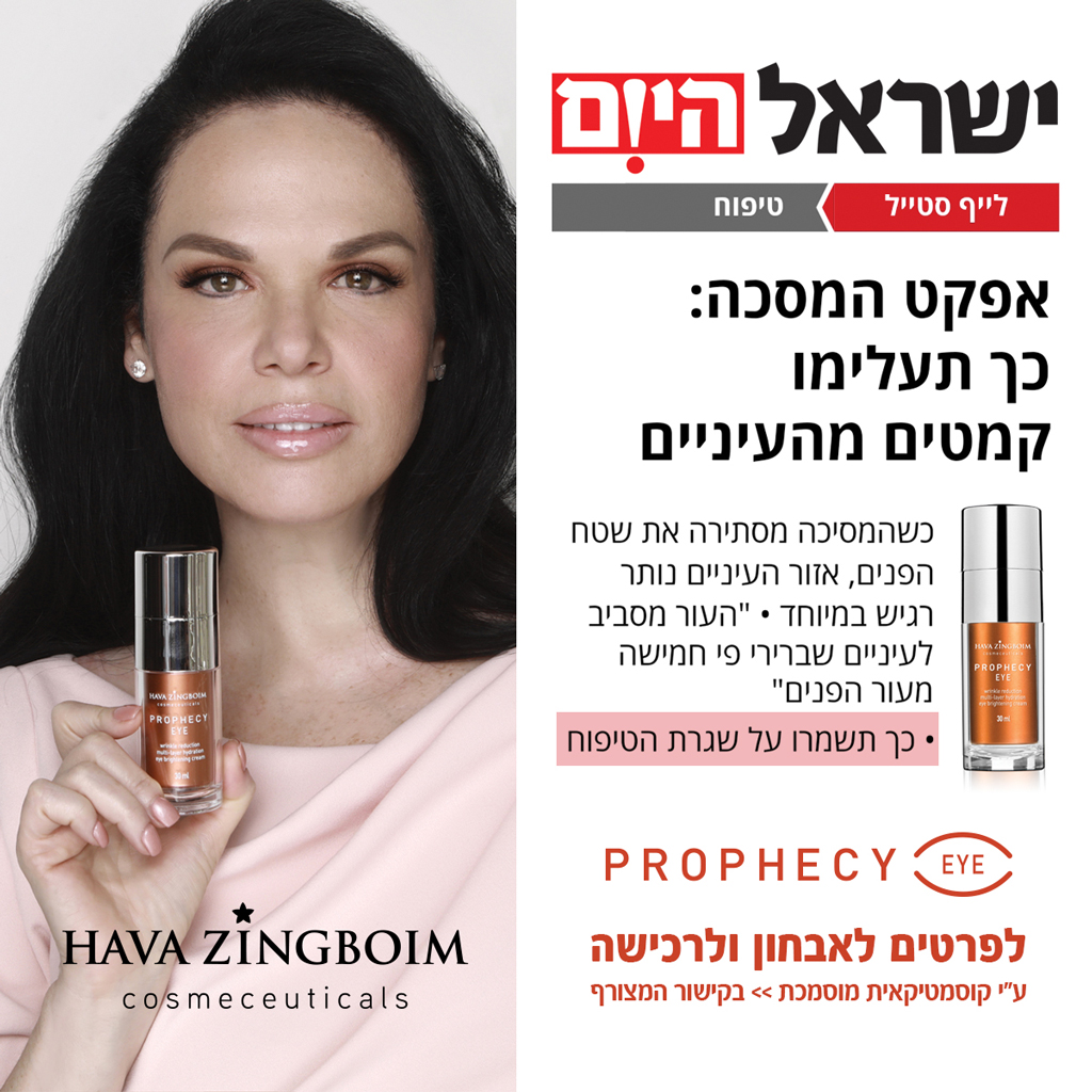 ישראל-היום - Prophecy eye