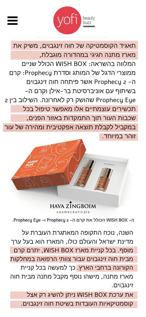 יופי - wish box