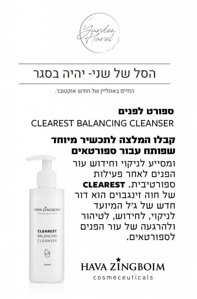 Clearest Balancing Cleanser