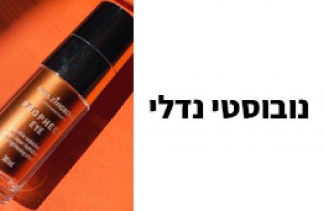 נובוסטי נדלי – קרם העיניים PROPHECY EYE