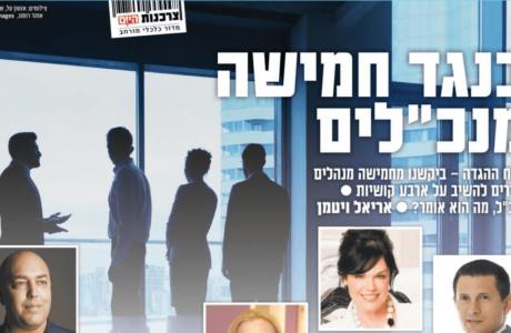 """כתבה בעיתון ישראל היום – כנגד חמישה מנכ""""לים"""