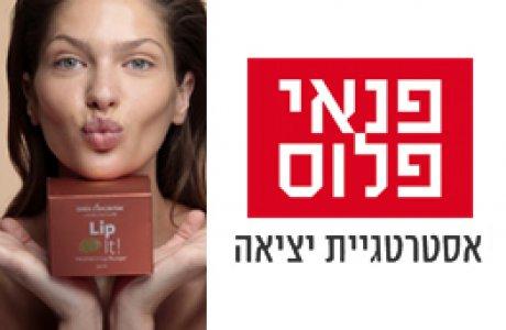 פנאי פלוס – Lip it