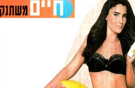 """מור ממן בקמפיין חסמי שמש ב""""ידיעות הגליל"""""""