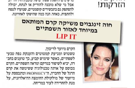 כתבה בעיתון ידיעות אחרונות – רוצה שפתיים כמו של אנג'לינה? תראי איך אפשר להשיג אותן בלי הזרקות!