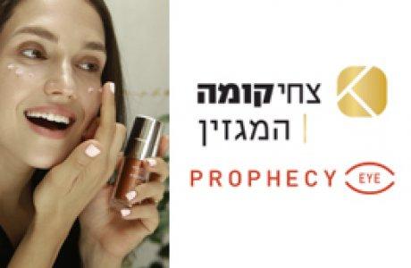צחי קומה – PROPHECY EYE –קרם קרם המחדיר חומצה היאלרונית באמצעות מריחה לאזור העיניים.